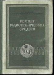 Книга Ремонт радиотехнических средств: Учебное пособие для радиомастеров