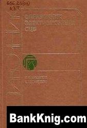 Книга Справочник электромонтера СЦБ