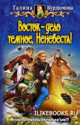 Книга Курдюмова Галина - Восток - дело темное, Неневеста!