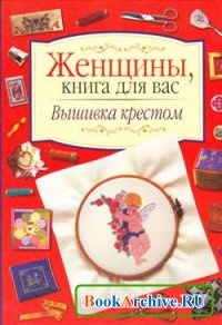 Книга Женщины, книга для вас. Вышивка крестом