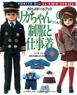 Журнал Журнал My favorite doll book Licca chan №9, 2004