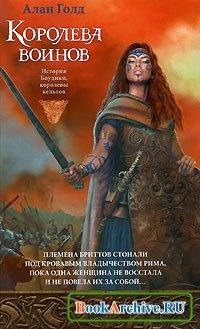 Королева воинов.  История Боудики, королевы кельтов