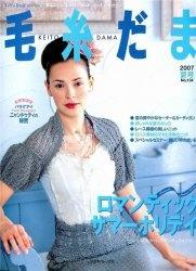 Журнал Keito Dama №134, 2007