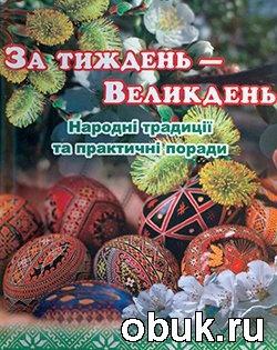Журнал За тиждень — Великдень: Народні традиції та практичні поради