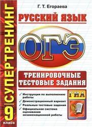 Книга ОГЭ (ГИА-9) 2015, Русский язык, 9 класс, Тренировочные тестовые задания, Егораева Г.Т.
