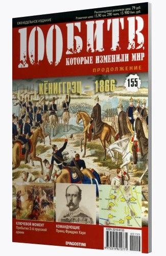 Книга Журнал: 100 битв, которые изменили мир №155 (2014)