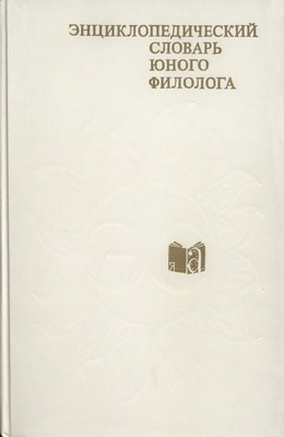Книга Энциклопедический словарь юного филолога (языкознание)