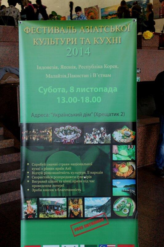 Вывеска Фестиваля азиатской культуры