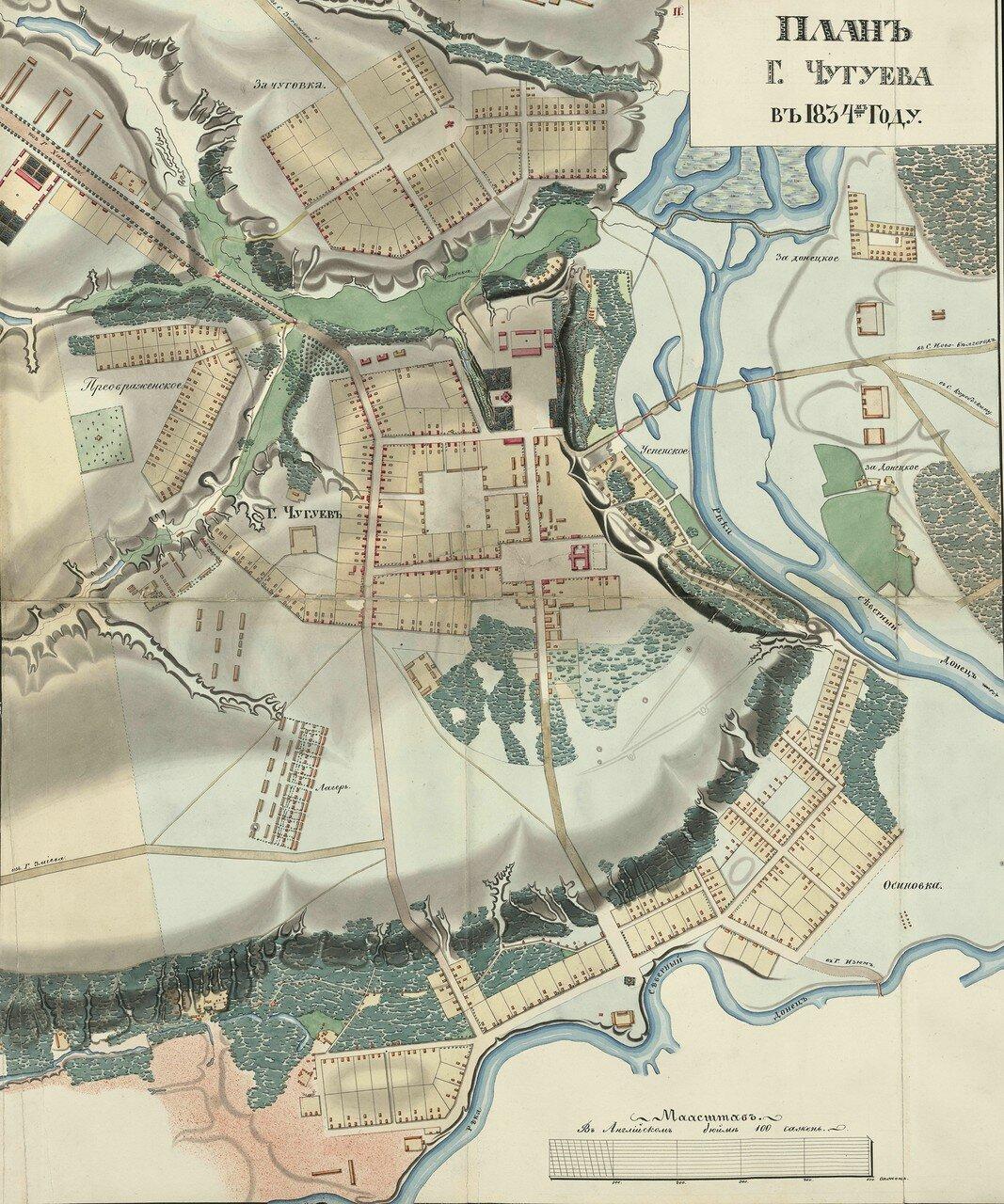 План Чугуева, 1834