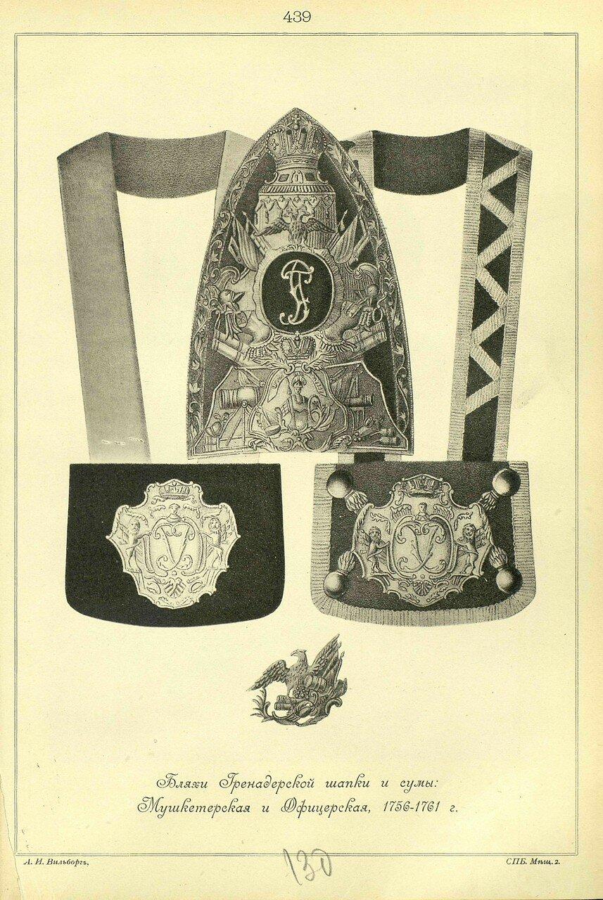 439. Бляхи Гренадерской шапки и сумы: Мушкетерская и Офицерская, 1756-1761 г.