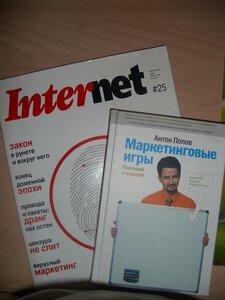 Журнал Inter.net и книга Антона Попова - первоисточник авторства