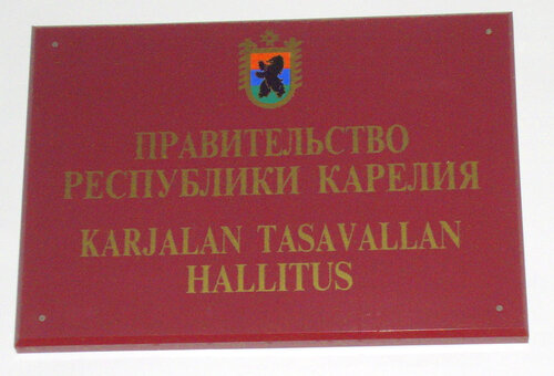 Правительство республики Карелии