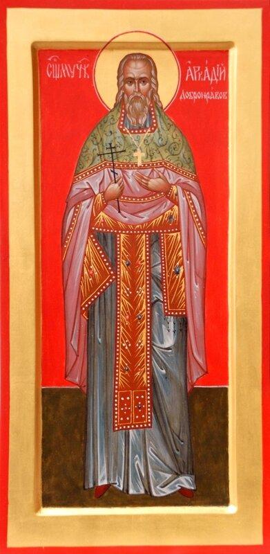 Священномученик протоиерей Аркадий Добронравов.