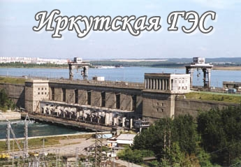 Иркутская ГЭС.jpg