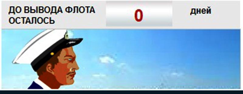 Сегодня флот уходит из Севастополя