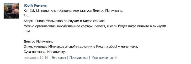 Мильчаков12.jpg
