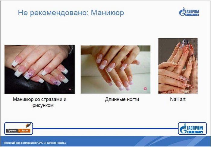 Дресс код от Газпрома (17 страниц приложения к приказу о внешнем виде) 0 10e7c4 19117b48 orig