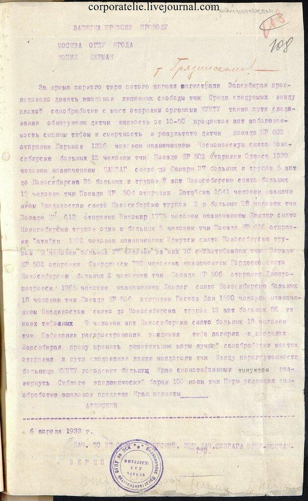 Р-47, оп.5, д.169, 108.jpg