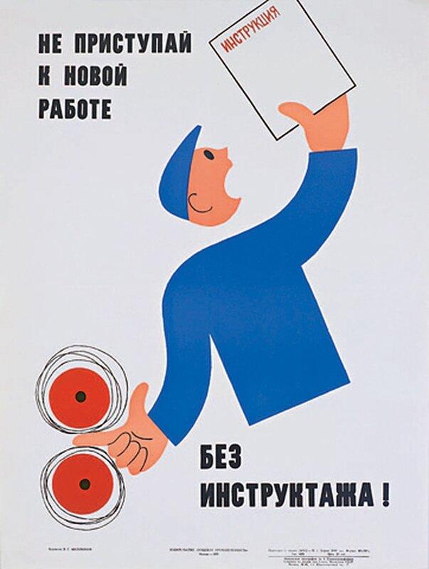 Инструкция по охране труда и технике безопасности в стоматологии