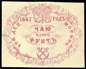 Квитанция Коммерческого департамента Морского министерства. 1867 г. 1 фунт чая