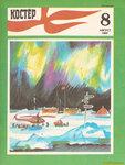 Детский журнал Костёр август 1989