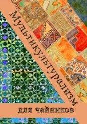 Книга Мультикультурализм для чайников