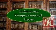 Книга Книга Библиотека Юмористической прозы - 3125 книг