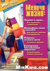Уютная газета №20 2013