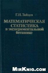 Книга Математическая статистика в экспериментальной ботанике