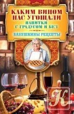 Книга Книга Каким вином нас угощали. Напитки с градусом и без