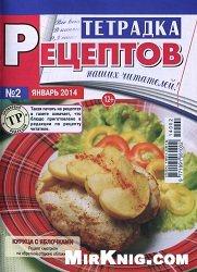 Журнал Тетрадка рецептов №2 2014