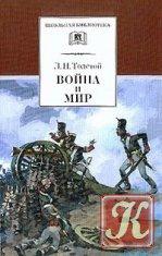 Книга Книга Толстой Л. Н. Война и мир