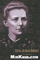 Книга Этель Лилиан Войнич. Все романы