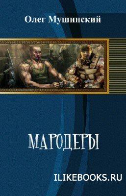 Книга Мушинский Олег - Мародеры