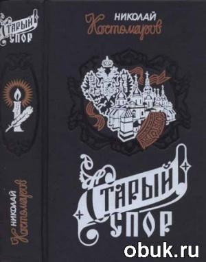 Книга Костомаров Н. И. - Старый спор (Последние годы Речи Посполитой). Исторические монографии и исследования