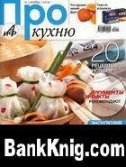 Журнал Про кухню №11 2009 г