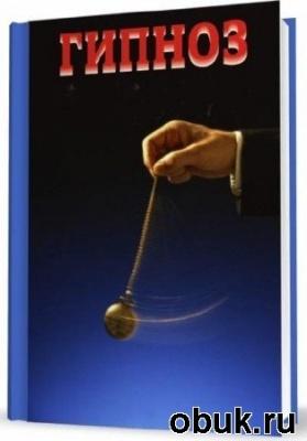 Книга Книжная подборка: Гипноз (73 тома) (2006 - 2011) fb2