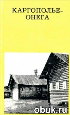 Книга Каргополье - Онега