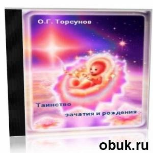 О. Торсунов. Таинство зачатия и рождения (аудиокнига)
