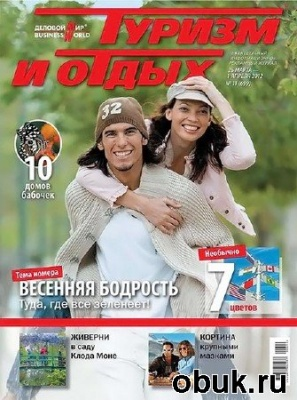 Журнал Туризм и отдых №11 (март-апрель 2012)