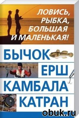 Книга Игорь Скрипник - Бычок, ёрш, камбала, катран
