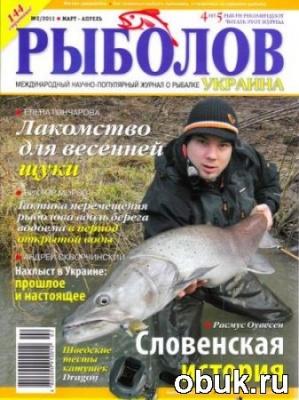 Рыболов №2 (март-апрель 2011) Украина