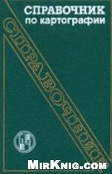 Книга Справочник по картографии