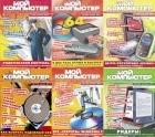 Журнал Мой друг компьютер. Подшивка  (2006-2012)