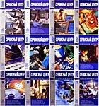 Журнал Сервисный центр. Подшивка 2000-2010