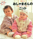 Журнал Let's Knit Series. Baby 70-100