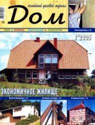 Журнал Дом. Идеи, проекты, конструкции, технологии №1 2005