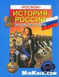 Книга История России. Энциклопедия