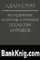 Книга Адам Смит. Исследование о природе и причинах богатства народов djvu 11,4Мб