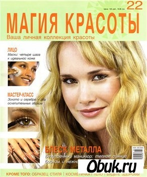 Журнал Магия красоты № 22 2009